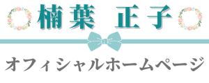 広島 縄文℃120%元気なライフ・デザイン講師 楠葉正子
